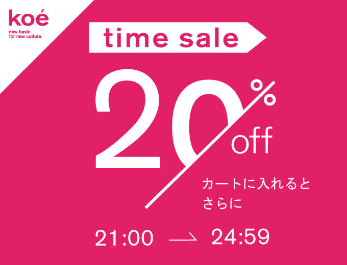 time sale さらに20%OFF!